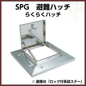 らくらくハッチ OM-61602 3段式ステー 外寸1000×1000mm ステンレス製 SPG【避難口】【避難ハッチ】|alumidiyshop