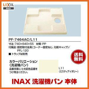 洗濯機パン PF-7464AC/L11 固定金具付き 排水トラップ別売 INAX/LIXIL|alumidiyshop