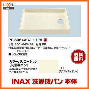 洗濯機パン PF-8064A●/L11-BL 固定金具付き 排水トラップ別売 INAX/LIXIL|alumidiyshop