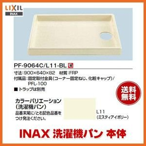 洗濯機パン PF-9064●/L11-BL 固定金具付き 排水トラップ別売 INAX/LIXIL|alumidiyshop