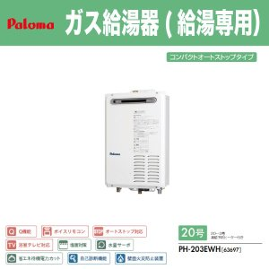 Paloma ガス給湯器(給湯専用) 屋外設置式 コンパクトオートストップタイプ 壁掛け型・PS標準設置型 20号 凍結予防ヒーター付 リモコン別売 PH-203EWH パロマ|alumidiyshop