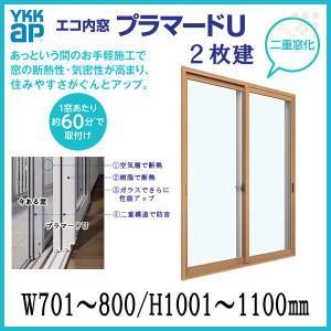 二重窓 内窓 プラマードU YKKAP 2枚建 複層ガラス W701〜800 H1001〜1100mm|alumidiyshop