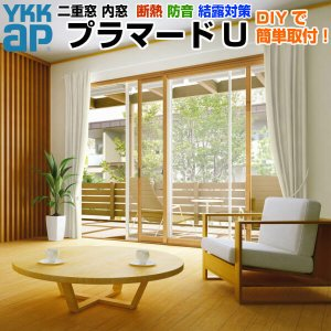 二重窓 内窓 YKKap プラマードU 2枚建 引き違い窓 Low-E複層ガラス 透明3mm+A12+3mm/型4mm+A11+3mm W幅1501〜2000 H高さ1801〜2200mm YKK alumidiyshop