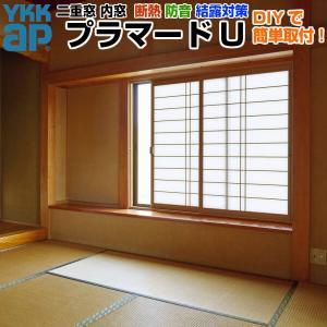 二重窓 内窓 YKKap プラマードU 2枚建 引き違い窓 和室用 Low-E複層ガラス (断熱タイプ) 横繁吹寄格子 すり板4mm+A11+3mm W幅1501〜1896 H高さ1401〜1800mm YKK alumidiyshop