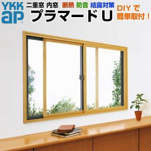 二重窓 内窓 YKKap プラマードU 2枚建 引き違い窓 単板ガラス 透明3mm/型4mm W幅1501〜2000 H高さ1201〜1400mm YKK 引違い窓 サッシ リフォーム DIY|alumidiyshop