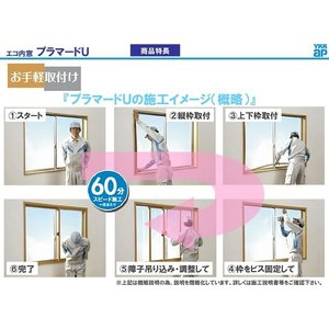 二重窓 内窓 YKKap プラマードU 2枚建 引き違い窓 単板ガラス 透明3mm/型4mm W幅1501〜2000 H高さ1201〜1400mm YKK 引違い窓 サッシ リフォーム DIY|alumidiyshop|09