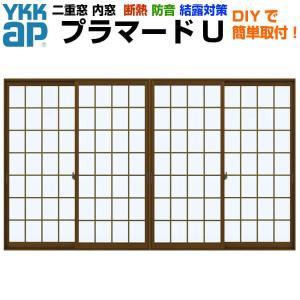 二重窓 内窓 YKKap プラマードU 4枚建 引き違い窓 格子入Low-E複層ガラス すり板4+A11+3mm W幅1500〜2000 H高さ801〜1200mm YKK 引違い窓 サッシ リフォーム DIY alumidiyshop