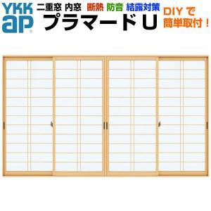二重窓 内窓 YKKap プラマードU 4枚建 引き違い窓 和室用 Low-E複層ガラス 横繁吹寄格子 すり板4mm+A11+3mm W幅3001〜3500 H高さ801〜1200mm YKK alumidiyshop