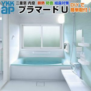 二重窓 内窓 YKKap プラマードU 2枚建 引き違い窓 浴室仕様 ユニットバス納まり 強化単板ガラス 透明4mm 型4mm W幅1001〜1500 H高さ801〜1200mm YKK