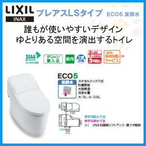 リクシル INAX 洋風便器 プレアスLSタイプ eco5 CL6 YBC-CL10S+DT-CL116 床排水Sトラップ 一般地用便器 シャワートイレ アクアセラミック|alumidiyshop