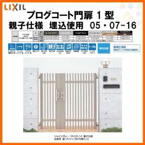 プログコート門扉1型 親子仕様 埋込使用 05・07-16 W500・700×H1600(扉1枚寸法) LIXIL|alumidiyshop