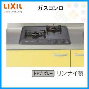 ガスコンロ 2口コンロ  ホーロートップタイプ ビルトインタイプ リンナイ製 LIXIL R1420B0LHN|alumidiyshop