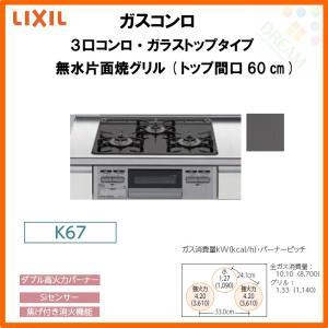 ガスコンロ 3口コンロ・ガラストップタイプ 無水片面焼グリル トップ間口60cm R1633A0R1VK(トップ/ブラック・フェイス/シルバー) LIXILシエラ|alumidiyshop