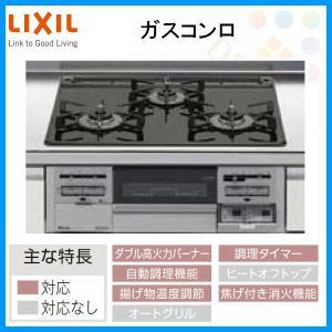 ガスコンロ ガラストップタイプ(リンナイ製) 3口コンロ(無水両面焼グリル)  ビルトイン型 トップ:ブラック フェイス:シルバー LIXIL R3634B0W1V|alumidiyshop