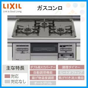 ガスコンロ ホーロートップタイプ(リンナイ製) 3口コンロ(無水両面焼グリル)  ビルトイン型 トップ:グレー フェイス: シルバー LIXIL R3634B0WHV|alumidiyshop