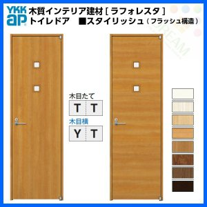 YKKAP ラフォレスタ 室内ドア トイレドア スタイリッシュ(フラッシュ構造) TT/YTデザイン 表示錠 枠付き YKK 建具 ドア 扉 alumidiyshop