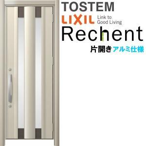 リフォーム用玄関ドア リシェント3 片開きドア ランマなし C14N型 アルミ仕様 W761〜977×H1838〜2043mm リクシル/LIXIL 工事付対応可能玄関ドア|alumidiyshop