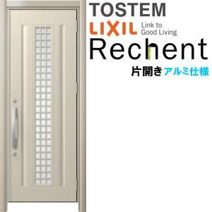 リフォーム用玄関ドア リシェント3 片開きドア ランマなし C20N型 アルミ仕様 W738〜977×H1838〜2043mm リクシル/LIXIL 工事付対応可能玄関ドア|alumidiyshop