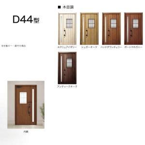 リフォーム用玄関ドア リシェント3 片開きドア ランマなし D44型 断熱仕様 k4仕様 W877〜977×H1839〜2043mm リクシル/LIXIL 工事付対応可能玄関ドア|alumidiyshop|02