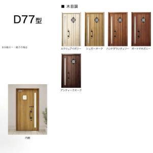 リフォーム用玄関ドア リシェント3 親子ドア ランマなし D77型 断熱仕様 k4仕様 W928〜1480×H1839〜2043mm リクシル/LIXIL 工事付対応可能 特注 玄関ドア|alumidiyshop|02