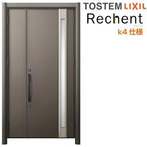 工事付 リフォーム用玄関ドア リシェント3 親子ドア ランマなし M78型 アルミ色 断熱仕様 k4仕様 リクシル/トステム 全国工事対応(一部地域除く) DIY|alumidiyshop