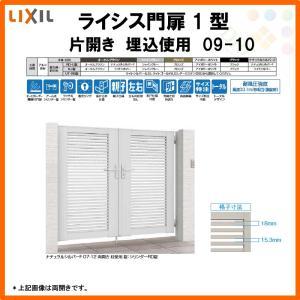 門扉 ライシス1型 横桟〈細〉(1) 片開き 09-10 埋込使用(柱は付属しません) W900×H1000 LIXIL/TOEX
