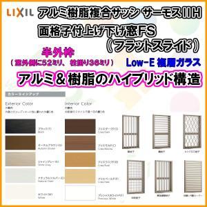 樹脂アルミ複合 断熱サッシ 面格子付上げ下げ窓FS(フラットスライド) 06007 寸法 W640×H770 LIXIL サーモスIIH 半外型 LOW-E複層ガラス