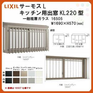 樹脂アルミ複合サッシ キッチン用出窓 KL220型 16505 W1690×H570[mm] KSセット LIXIL/TOSTEM サーモスL コーディネート 出窓 一般複層ガラス|alumidiyshop