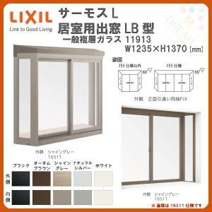 樹脂アルミ複合サッシ 居室用出窓 LB型 11913 W1235×H1370[mm] KKセット LIXIL/TOSTEM サーモスL コーディネート 出窓 一般複層ガラス alumidiyshop