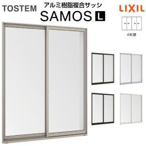 樹脂アルミ複合サッシ 4枚建 引き違い窓 34720 寸法 W3510×H2030mm LIXIL/リクシル サーモスL 半外型 引違い窓 一般複層&LOW-E複層ガラス リフォーム DIY|alumidiyshop