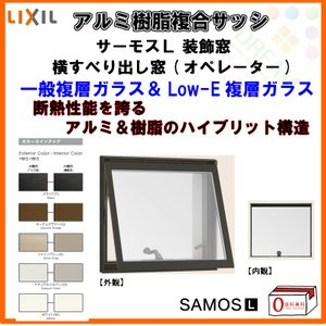 樹脂アルミ複合 断熱サッシ 横すべり出し窓(オペレーター) 06907 寸法 W730×H770 LIXIL サーモスL 半外型 一般複層ガラス&LOW-E複層ガラス