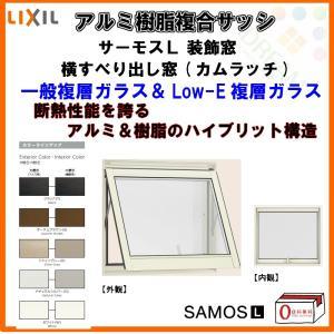 樹脂アルミ複合サッシ 横すべり出し窓(カムラッチ) 07407 寸法 W780×H770 LIXIL サーモスL 半外型 一般複層ガラス&LOW-E複層ガラス|alumidiyshop
