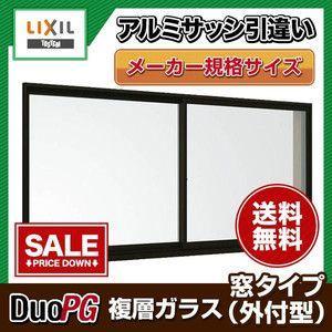 アルミサッシ 外付型 2枚引き違い 18615 寸法 W1860H1552 デュオPG LIXIL/リクシル アルミサッシ 引違い窓