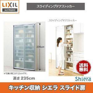 キッチン収納 サンウエーブ シエラ 収納ユニット スライディングドアストッカープラン 高さ235センチ|alumidiyshop