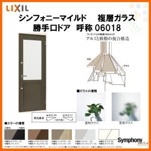 樹脂アルミ複合サッシ 勝手口ドア 06018 寸法 W640×H1830 LIXIL/TOSTEM シンフォニーマイルド 半外型 複層ガラス|alumidiyshop