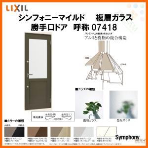 樹脂アルミ複合サッシ 勝手口ドア 07418 寸法 W780×H1830 LIXIL/TOSTEM シンフォニーマイルド 半外型 複層ガラス|alumidiyshop
