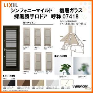 樹脂アルミ複合サッシ 採風勝手口ドア 07418 寸法 W780×H1830 LIXIL/TOSTEM シンフォニーマイルド 半外型 複層ガラス|alumidiyshop