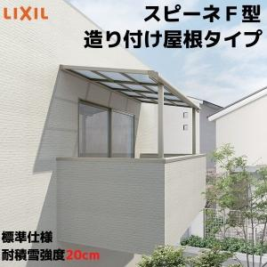 テラス屋根 スピーネ リクシル 1.0間 間口1820×出幅885mm 造り付け屋根タイプ 屋根F型...