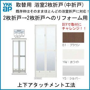 浴室ドア 2枚折戸取替用 リフォーム枠 上下アタッチメント工法 サニセーフII 幅510-867mm 高さ1500-2069mm YKKap 折戸Sタイプ アルミサッシ|alumidiyshop