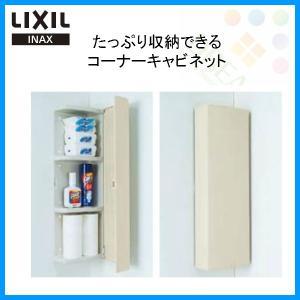LIXIL(リクシル) INAX(イナックス) コーナーウォールキャビネット SUA-CN101/BN8 寸法:285x128x850 トイレ収納棚|alumidiyshop