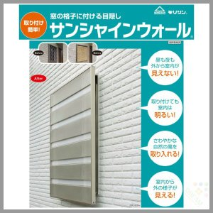 サンシャインウォール 目隠し 窓の面格子に取付可能 巾740×高さ888mm モリソン W-05 アルミサッシ|alumidiyshop