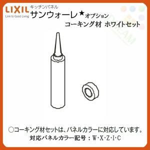 キッチンパネル/ME/サンウォーレシリーズ対応 コーキング剤 ホワイトセット KKSCW リクシル/サンウエーブ alumidiyshop