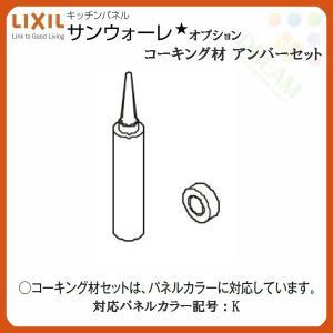 キッチンパネル/ME/サンウォーレシリーズ対応 コーキング剤 アンバーセット KWSCXK リクシル/サンウエーブ alumidiyshop