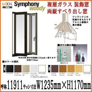 アルミサッシ アルミ樹脂複合サッシ 両縦すべり出し窓 LIXIL/TOSTEM シンフォニーウッディ 複層ガラス 11911 W1235mm×H1170mm 窓サッシ DIY|alumidiyshop