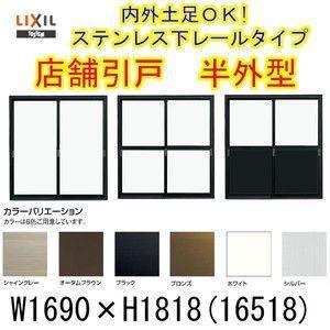 店舗引戸(引き戸) 半外型 16518 W1690×H1818 アルミサッシ LIXIL/TOSTEM リクシル/トステム