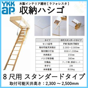 YKK 天井はしご 屋根裏はしご 8尺用スタンダードタイプ YKKAP 収納ハシゴ ラフォレスタ 天井裏 隠れ部屋 屋根裏部屋 リフォーム DIY alumidiyshop