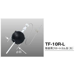 INAX マルチパーツシリーズ 取替用フロートゴム玉 大 TF-10R-L|alumidiyshop