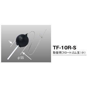 INAX マルチパーツシリーズ 取替用フロートゴム玉 小 TF-10R-S|alumidiyshop