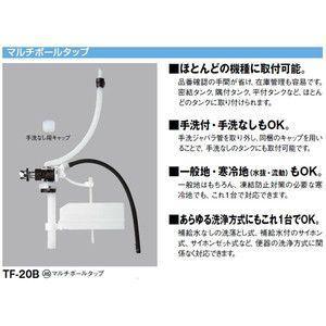INAX マルチボールタップ ダイアフラムパッキン付 TF-20B+50-1001-2|alumidiyshop