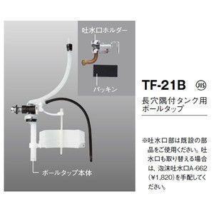 INAX 長穴隅付タンク用ボールタップ TF-21B|alumidiyshop